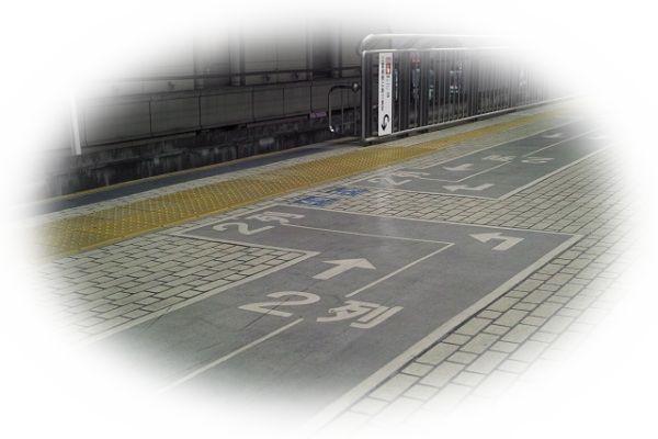 新幹線をホームで待つ夢(新幹線のホームがどこか分からずに迷う夢)